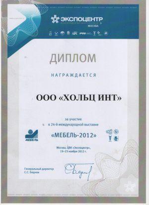 1 Новошахтинск