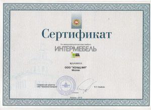 2 Новошахтинск