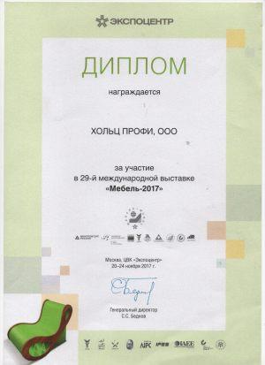 4 Новошахтинск
