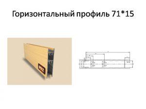 Профиль вертикальный ширина 71мм Новошахтинск