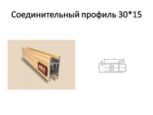 Профиль вертикальный ширина 30мм Новошахтинск
