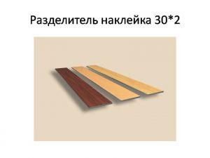 Разделитель наклейка, ширина 10, 15, 30, 50 мм Новошахтинск