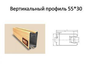Профиль вертикальный ширина 55мм Новошахтинск