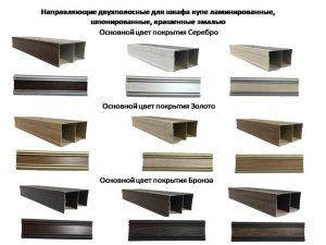 Направляющие двухполосные для шкафа купе ламинированные, шпонированные, крашенные эмалью Новошахтинск
