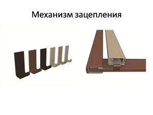 Механизм зацепления для межкомнатных перегородок Новошахтинск