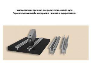 Направляющие для радиусного шкафа купе, врезные Новошахтинск
