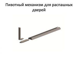 Пивотный механизм для распашной двери с направляющей для прямых дверей Новошахтинск